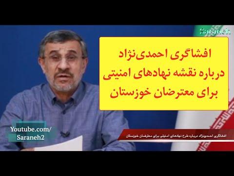 افشاگری احمدینژاد درباره نقشه نهادهای امنیتی برای معترضان خوزستان