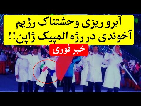 آبروریزی جمهوری اسلامی دربرابر میلیونها بیننده