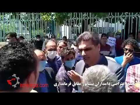 تجمع اعتراضی دامداران نیشابور مقابل فرمانداری - فیلم