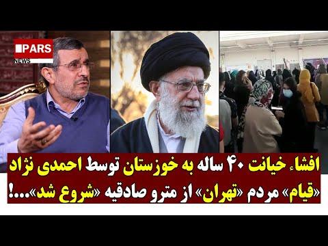 !افشاء خیانت ۴۰ ساله به خوزستان توسط احمدی نژاد/قیام مردم تهران از مترو صادقیه شروع شد