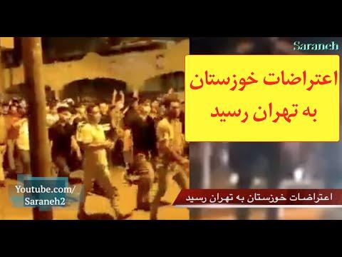 اعتراضات خوزستان بالاخره به تهران رسید