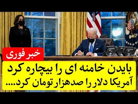 خبر فوری، بایدن دستور بازگشت کل تحریم های ایران