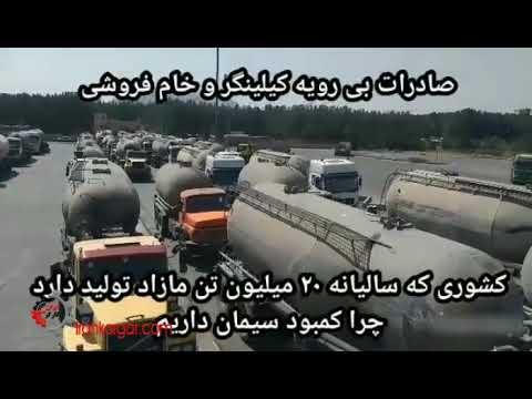 اعتصاب رانندگان خودروهای حمل سیمان سپاهان اصفهان  - فیلم