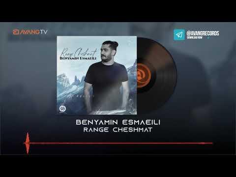 Benyamin Esmaeili - Range Cheshmat OFFICIAL TRACK | بنیامین اسماعیلی - رنگ چشمات