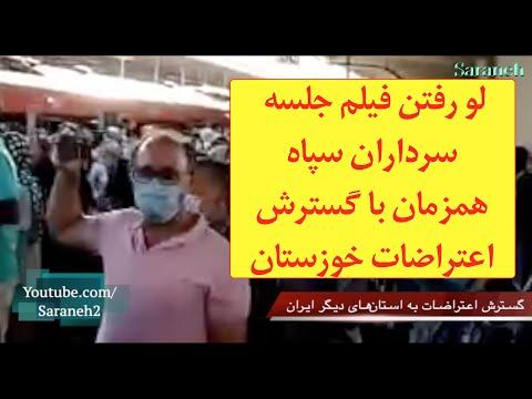 لو رفتن فیلم جلسه سرداران سپاه همزمان با گسترش اعتراضات خوزستان