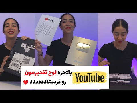 آنباکسینگ لوح نقره ای یوتیوب | YouTube silver play button Award
