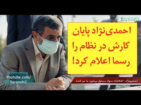 احمدینژاد پایان کارش در نظام را رسما اعلام کرد