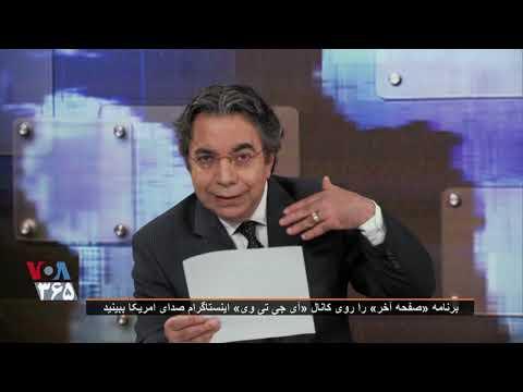 قیام تشنگان - تروریستهای ایران در آمریکا