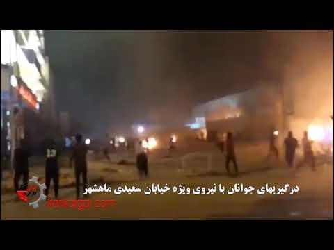 فیلمی جدید از درگیریهای شدید بین جوانان و نیروهای ویژه در خیایان سعیدی ماهشهر
