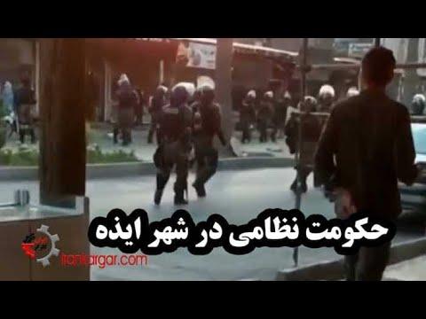 فیلم حکومت نظامی اعلام نشده در ایذه و اشغال خیابانهای شهر توسط نیروهای گارد ویژه