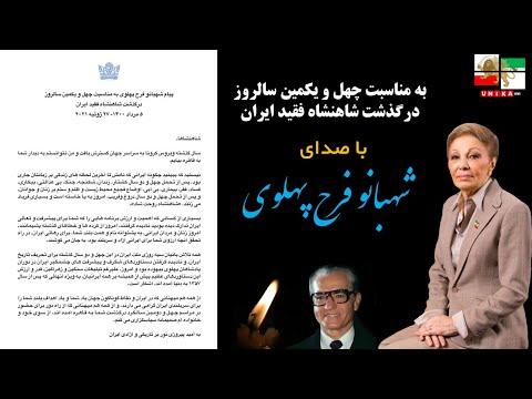 پیام صوتی شهبانو فرح پهلوی به مناسبت چهل و یکمین سالروز درگذشت شاهنشاه فقید ایران