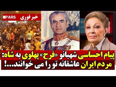 !...غرش لرهای بختیاری بر سر جمهوری اسلامی /پیام عاشقانه شهبانو فرح پهلوی به شاه