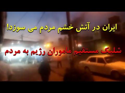 ایران در آتش خشم مردم می سوزد