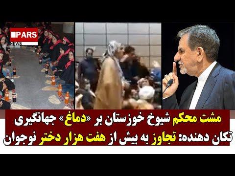 !مشت محکم شیوخ خوزستان بر دماغ جهانگیری /آمار تکان دهنده از هفت هزار دختر نوجوان