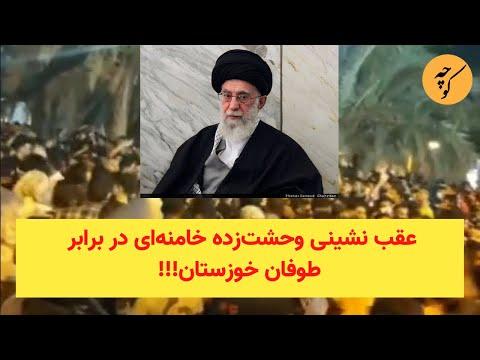 عقب نشینی خامنهای در برابر طوفان خوزستان!!!