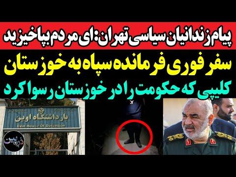 پیام زندانیان سیاسی به مردم:به پا خیزید/کلیپی که حکومت را رسوا کرد/سفر فوری فرمانده سپاه بهه خوزستان
