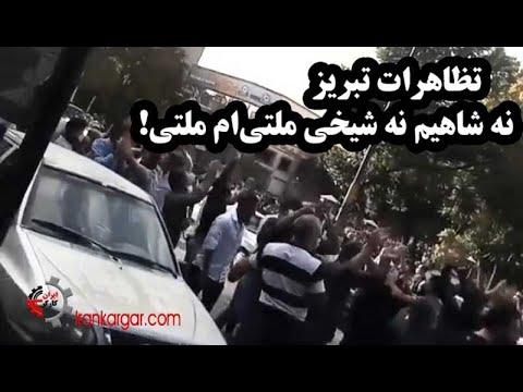 نه شاهیم نه شیخی، ملتیام ملتی! تظاهرات مردم تبریز در حمایت از اعتراضات خوزستان - فیلم