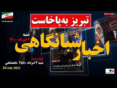 اخبار شبانگاهی یونیکا – شنبه ۲ امرداد ۱۴۰۰ – تبریز بهپاخاست