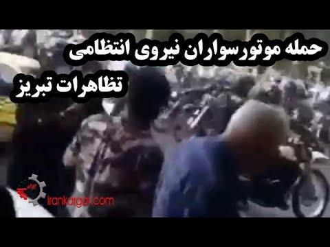 تظاهرات تبریز ؛ فیلم حمله نیروی انتظامی و تغییر شعار از «نیروی انتظامی حمایت» به بیشرف!