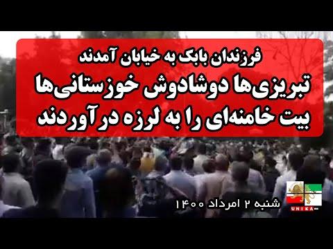 فرزندان بابک به خیابان آمدند – تبریزیها دوشادوش خوزستانیها بیت خامنهای را به لرزه درآوردند