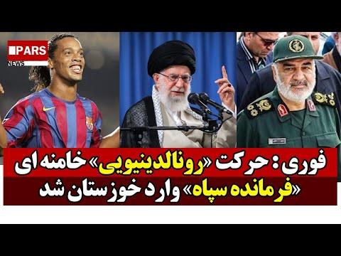فوری : حرکت «رونالدینیویی» خامنه ای/«فرمانده سپاه» وارد خوزستان شد