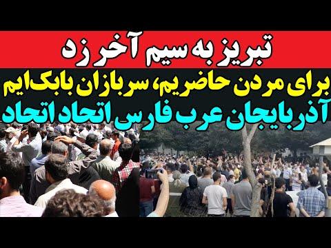 تظاهرات کوبنده تبریز:برای مردن حاضریم،سربازان بابکیم/آذربایجان عرب فارس،اتحاد اتحاد