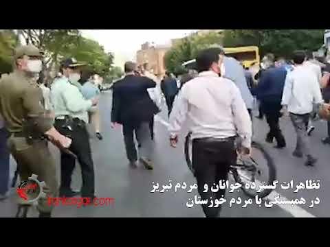 فیلم های تظاهرات گسترده جوانان و مردم تبریز در همبستگی با مردم خوزستان