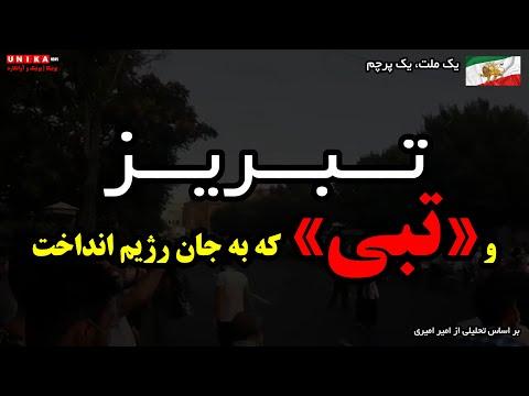 تبریز و «تبی» که به جان رژیم انداخت