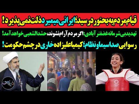 قیام مردمی به بجنورد رسید:میمیریم، ذلت نمیپذیریم/ تهدید به سرکوب مردم توسط حشد الشعبی!