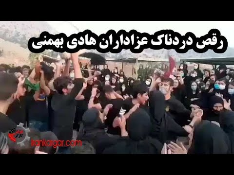 رقص دردناک عزاداران در مراسم خاکسپاری هادی بهمنی از جانباختگان اعتراضات خوزستان به بی آبی