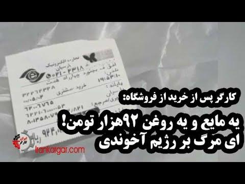 یه مایع و یه روغن ۹۲هزار تومن! ای مرگ بر رژیم آخوندی؛ فیلم سخنان یک کارگر  پس از خرید