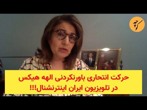 ویدیو فحاشی  الهه هیکس: پایان کار یک حرکت عجیب در تلویزیون ایران اینترنشنال!