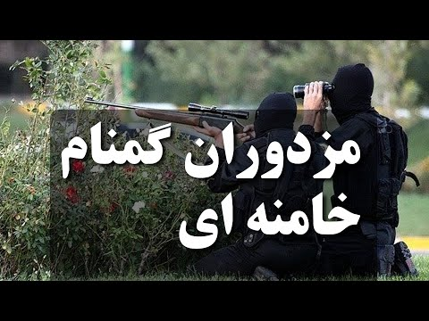 مزدوران گمنام خامنەای، تاریخچەای کوتاە از تروریسم جمهوری اسلامی