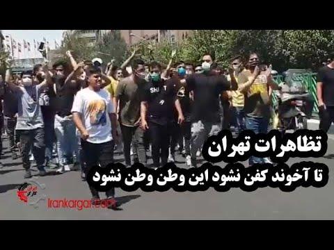 تظاهرات در تهران با شعار تا آخوند کفن نشود این وطن وطن نشود - فیلم