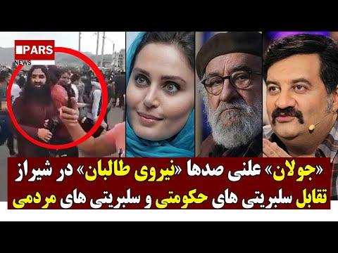 جولان علنی صدها نیروی طالبان در شیراز/تقابل سلبریتی های حکومتی و سلبریتی های مردمی