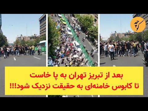 بعد از تبریز، تهران به پا خاست!!!