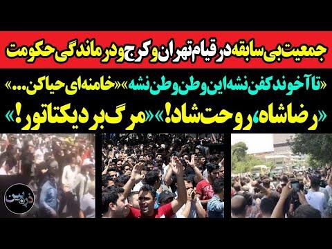 حضور وشعاربیسابقه مردم درخیابان های تهران وکرج؛«مرگ بر دیکتاتور!»، «رضاشاه روحت شاد!»، «خامنه ای...»