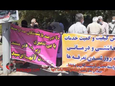 تجمع بازنشستگان صدا و سیما در اعتراض به پرداخت نشدن مطالبات آنها - فیلم