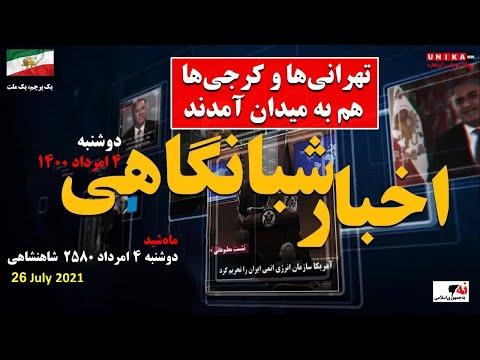اخبار شبانگاهی یونیکا – دوشنبه ۴ امرداد ۱۴۰۰ – تهرانیها و کرجیها هم به میدان آمدند