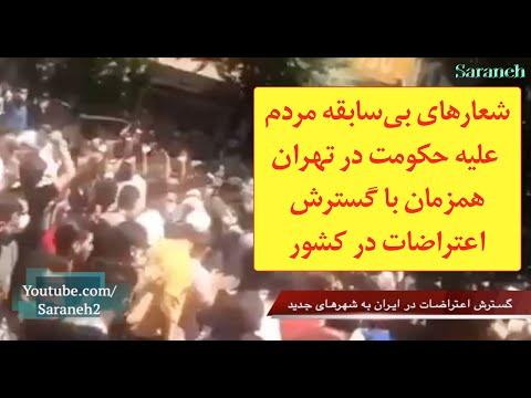 شعارهای بیسابقه مردم علیه حکومت در تهران