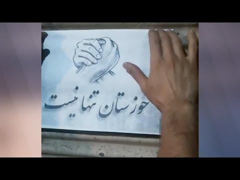 همبستگی مردم کشور ثابت کرد کە خوزستان تنها نیست