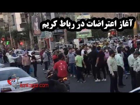 شروع اعتراضات در رباط کریم و بازداشت چند تن توسط نیروی انتظامی - فیلم