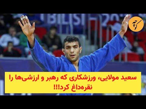 سعید مولایی، ورزشکاری که در المپیک رهبر و ارزشیها را نقره داغ کرد!!!