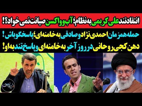 علی کریمی نظام رو با خاک یکی کرد؛ حمله همزمان احمدی نژاد و صداقی به خامنه ای: پاسخگو باش!