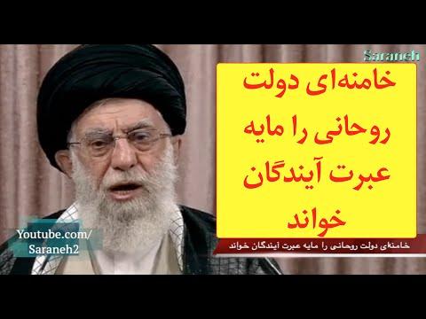 خامنهای دولت روحانی را مایه عبرت آیندگان خواند