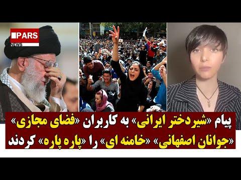 پیام شیردختر ایرانی به کاربران فضای مجازی/جوانان اصفهانی خامنه ای را پاره پاره کردند