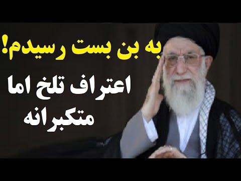 اعتراف تلخ رهبر رژیم : تُف سر بالا یعنی این!