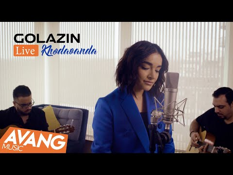 Golazin - Khodavanda OFFICIAL VIDEO | گل آذین - خداوندا