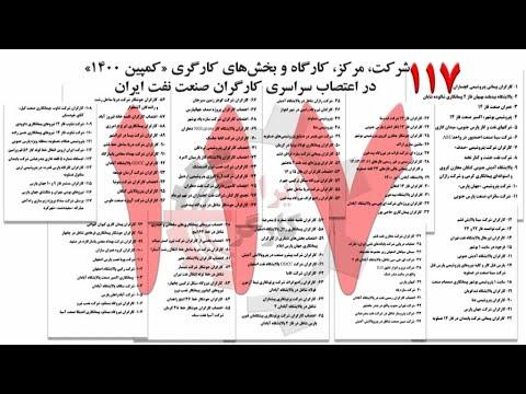 چهل و یکمین روز اعتصابات سراسری کارگران صنعت نفت در ۱۱۷ پالایشگاه، مرکز پتروشیمی و نیروگاه در ۳۵ شهر
