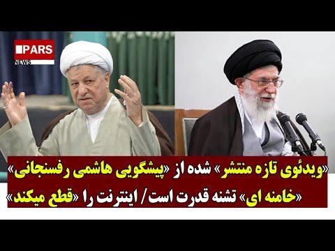 ویدئوی تازه منتشر شده از پیشگویی هاشمی رفسنجانی/خامنه ای تشنه قدرت است: اینترنت را قطع میکند